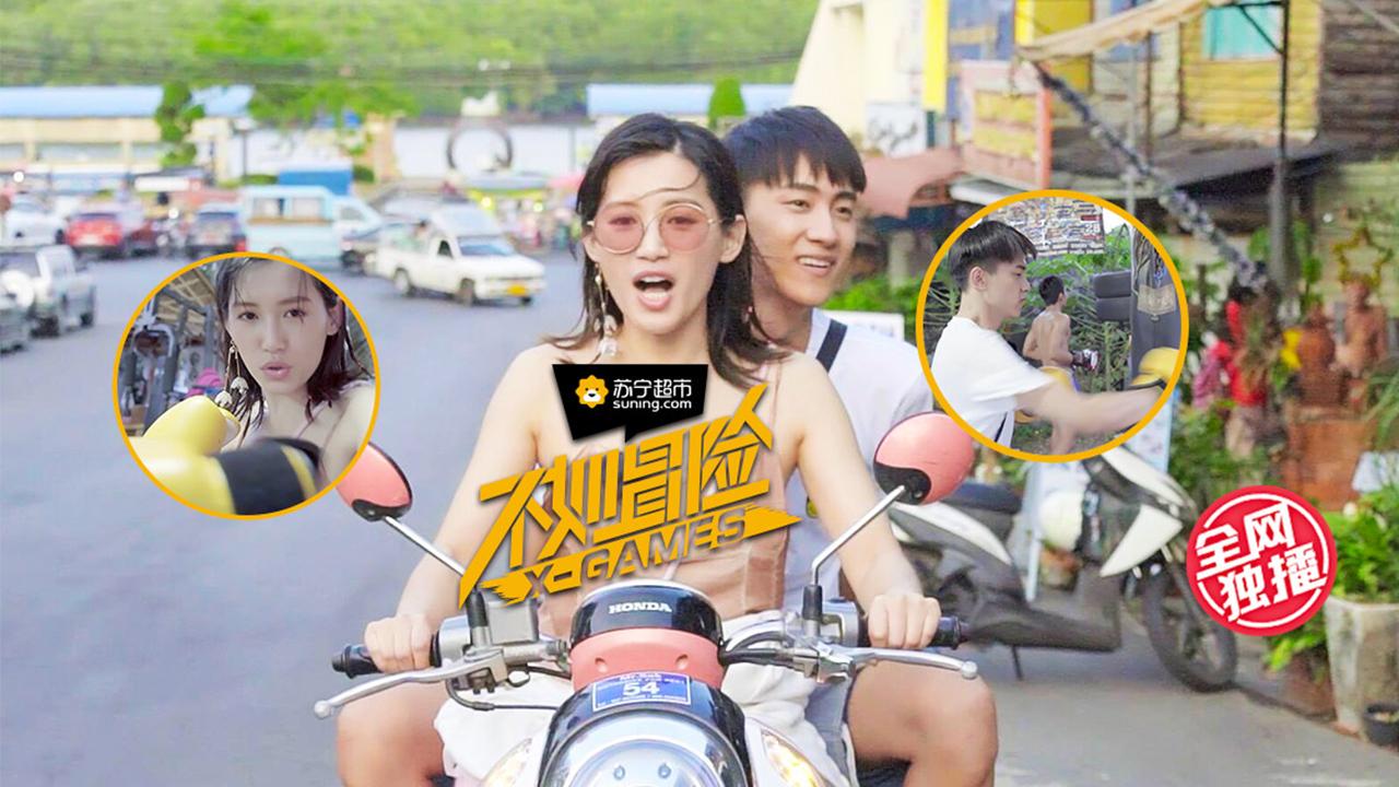 第9期 泰拳初体验 晏紫东大秀厨艺