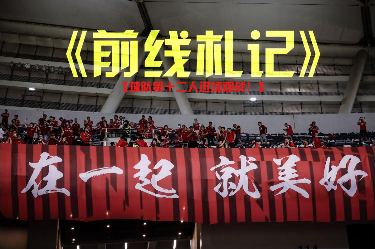 《前线札记》京沪大战球迷进场观战