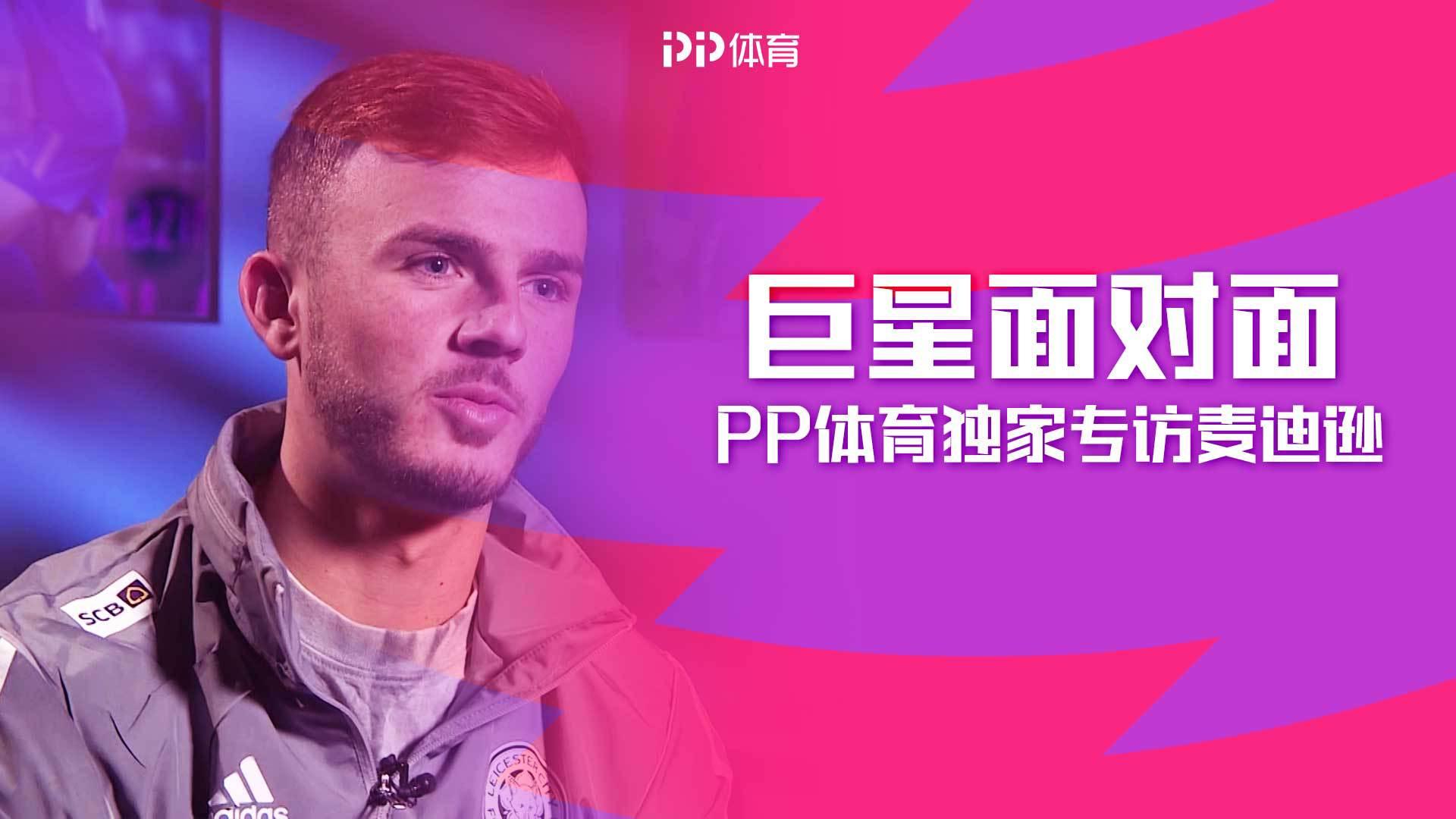 PP体育专访麦迪逊:蓝狐赛季目标=进欧冠 我也是C罗迷弟