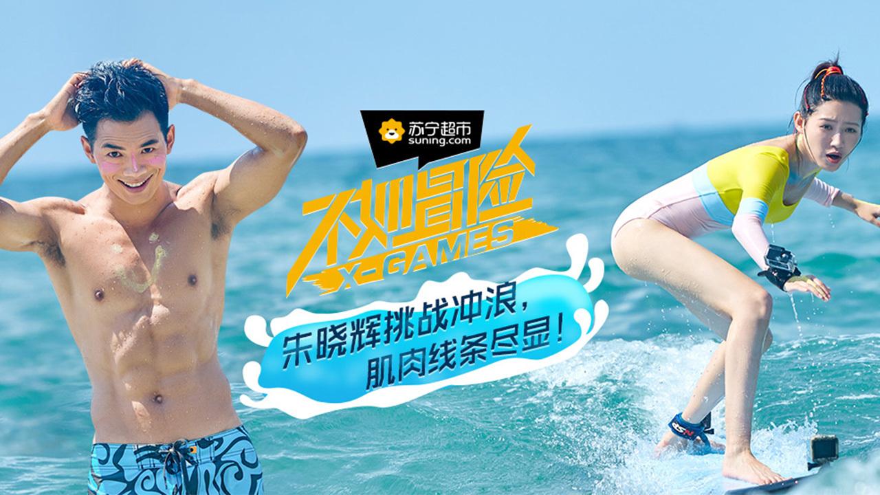 第12期 朱晓辉挑战冲浪,肌肉线条尽显