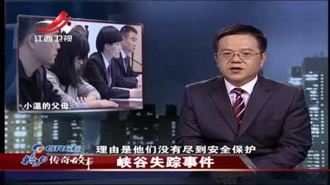 江西卫视传奇故事 20141008期 峡谷失踪事件