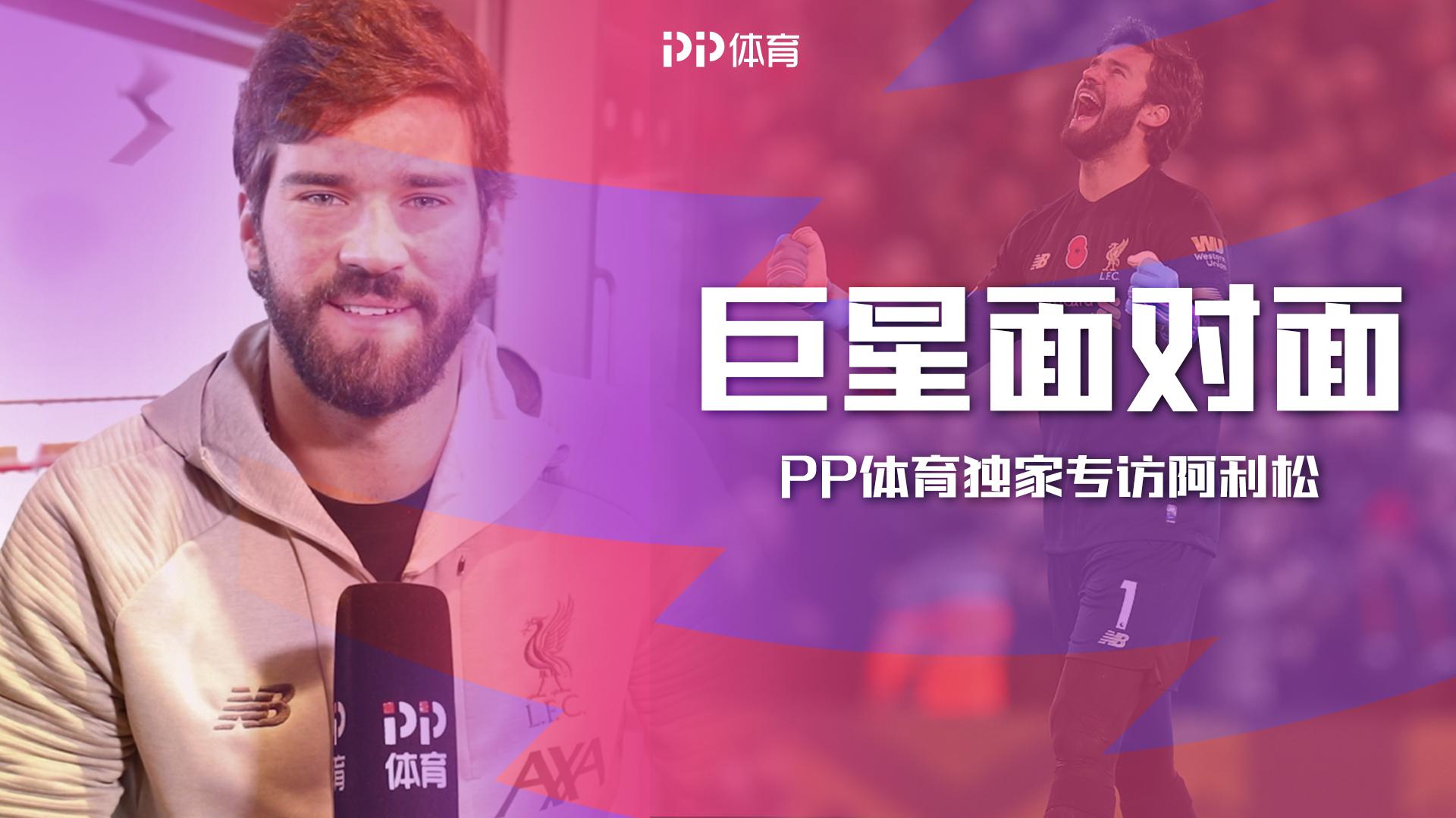 PP体育专访阿利松:若夺冠将为球迷献歌 梅西是外星人比C罗强