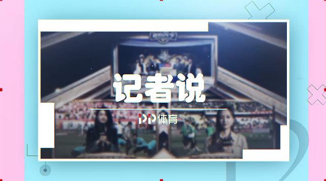 《记者说》唐艺榕:复盘东亚杯首场比赛