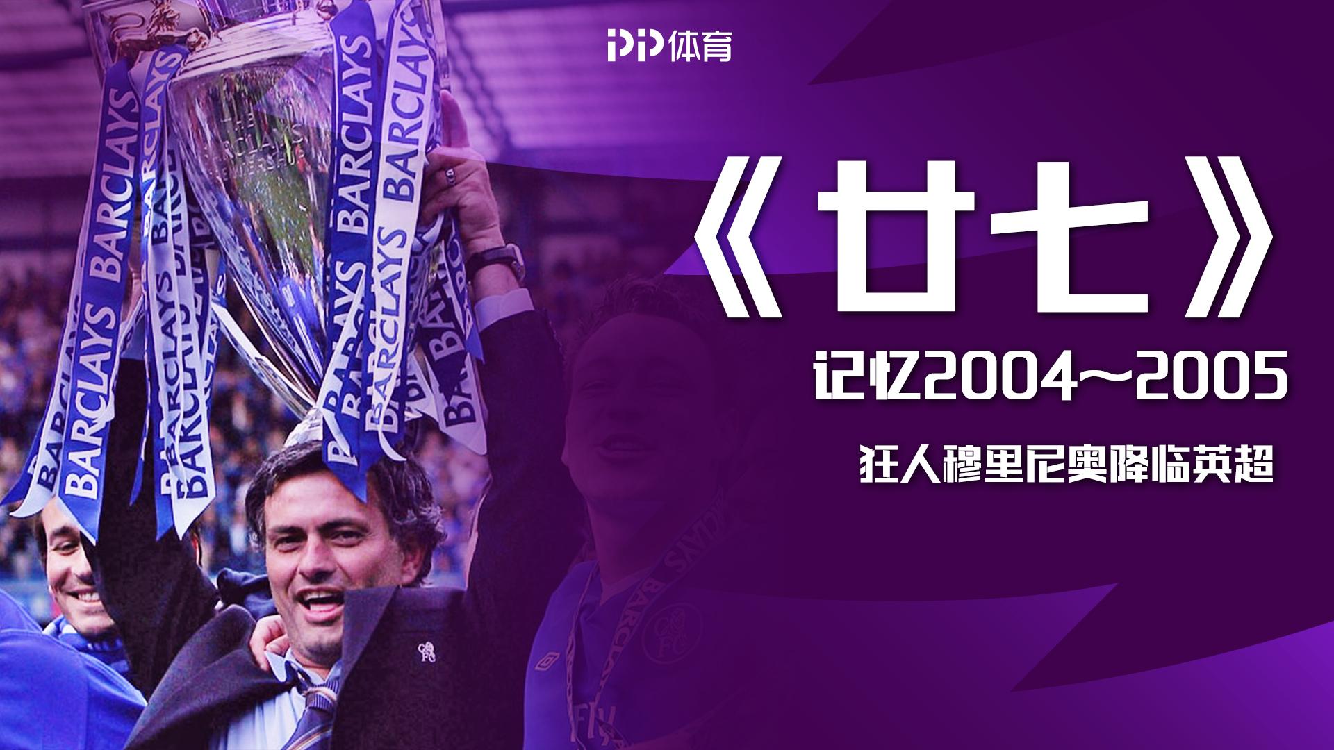 《廿七》第13期:special one降临英超 赛季3神迹碾压夺冠