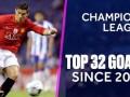 21世纪欧冠32大进球:C罗超远重炮+倒钩 梅西2大奔袭入选