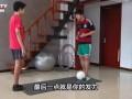 疫情仍未过去宅家开启亲子活动 亚泰U23助理教练带你练脚弓球