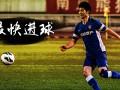 中超历史5大最快进球:吉翔7秒笑傲五大联赛 第2名充满戏剧性