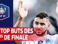 法国杯1/32决赛五佳球:帕耶再演神作 奥亚尔小角度爆杆