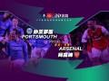 朴茨茅斯VS阿森纳前瞻:欧联遭淘汰枪手欲拿英甲球队出气?