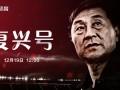 《周星星》第2季第13期:中国女足主帅贾秀全—复兴号