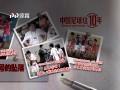 《中国足球这10年》第二集:各级国字号的坠落