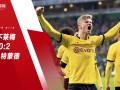 德甲-效率高!哈兰德6场德甲9球 多特2-0客胜不莱梅