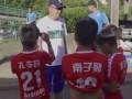 足球小将杀进日本足球大会决赛 董路赛前发表激情演讲