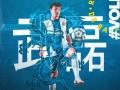 《头号玩家》-游戏还原武磊上赛季西甲3球1助+造点