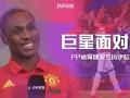 PP体育专访伊哈洛:谈起中超狂秀中文 加盟曼联=梦想成真