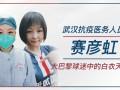 武汉护士动情长信寄语巴黎:俄罗斯世界杯定情 共待疫情结束那天