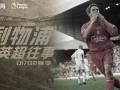 《利物浦英超往事》01/02赛季:欧文赫斯基联手