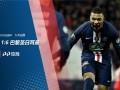 法国杯-姆巴佩造3球弟媳头槌 巴黎6-1第戎晋级半决赛