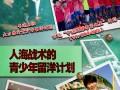 《中国足球这10年》第五期:人海战术的青少年留洋