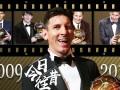 《今日往昔》-梅西第5次夺得金球奖 五度加冕成历史第1人