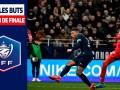 法国杯1/4决赛全进球:姆巴佩率巴黎狂进6球 奥亚尔绝杀马赛