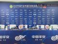 北京中赫国安VS上海上港赛前发布会(录播)