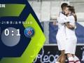 法甲-萨拉维亚制胜球 大巴黎1-0小胜波尔多