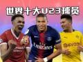 世界足坛10大U23球员:姆巴佩领衔 红军、大黄蜂双子星在列