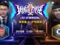 解说员挑战者杯录播:谭逸雄(阿森纳)VS刘嘉成(切尔西)