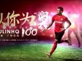 保利尼奥将迎广州恒大百场比赛 重返华南虎已轰5球