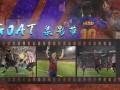 GOAT录影带:梅西1V6单抗雄狮 这一幕他就锁定历史最佳!
