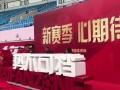 上港新赛季首堂公开训练课 新援参赛上海滩红魔全新起航
