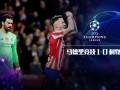 2019/2020欧冠1/8决赛首回合全场集锦:马德里竞技1-0利物浦