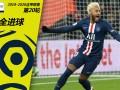法甲第20轮全进球:内马尔准帽子戏法 本耶德尔赛季第14球