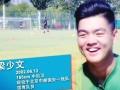 打进国安亚冠进球的梁少文-国青主力 敢放铲于大宝的19岁小将