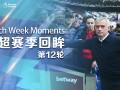 《英超赛季回眸》第13轮:鸟叔空降伦敦 曼联逆转又遭绝平