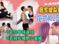 足坛最牛健身教程!国米悍将7大花式kiss 单身狗