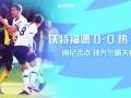 英超-迪尼丢点孙兴慜屡失良机 热刺0-0客平沃特福德