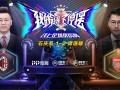 解说员挑战者杯:石庆圣(AC米兰)1-2谭逸雄(阿森纳)
