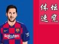体坛速览:梅西公开信称巴萨球员自愿降薪 J联赛现首例确诊球员