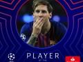撒花!欧足联官方:梅西被评为欧冠周最佳球员 连续2轮当选
