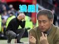 詹俊:曼城整场传球成功率高达90% 张路呵呵一笑:没有!