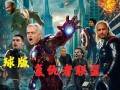 """足球版复仇者联盟!""""沙雕""""们团结起来 一起对抗灭霸克洛普"""