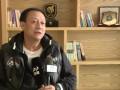 王宝山:金钱买不到尊严 要靠中国足球人自己去挣