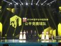 2019中超公平竞赛奖:国安恒大斯威建业4队共同获奖