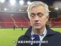 穆里尼奥:我们本该拿下比赛 英超踢英冠也是会输的