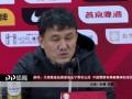 郝伟:代表教练组感谢张玉宁带伤出战 中国需要有奉献精神的球员