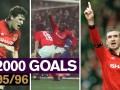 一次看够!红魔最辉煌时代 曼联1995/96赛季英超全进球