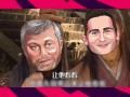 鸟叔神灯Cos《笑傲江湖》:三番战 谁才是摆大巴的优秀代表?