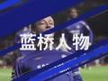《蓝桥人物》:特里成长=见证蓝军冠军之路 能力气质显露无疑